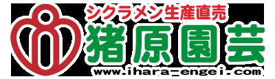 猪原園芸ロゴ